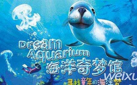 深圳欢乐海岸海洋奇梦馆