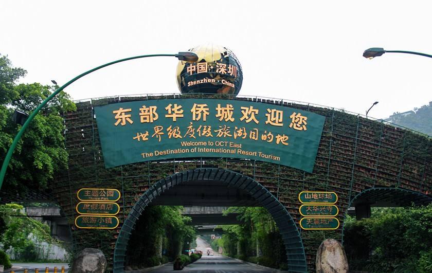 深圳东部华侨城双谷游
