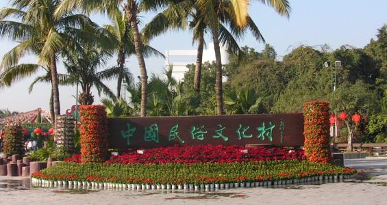 深圳锦绣中华民俗村